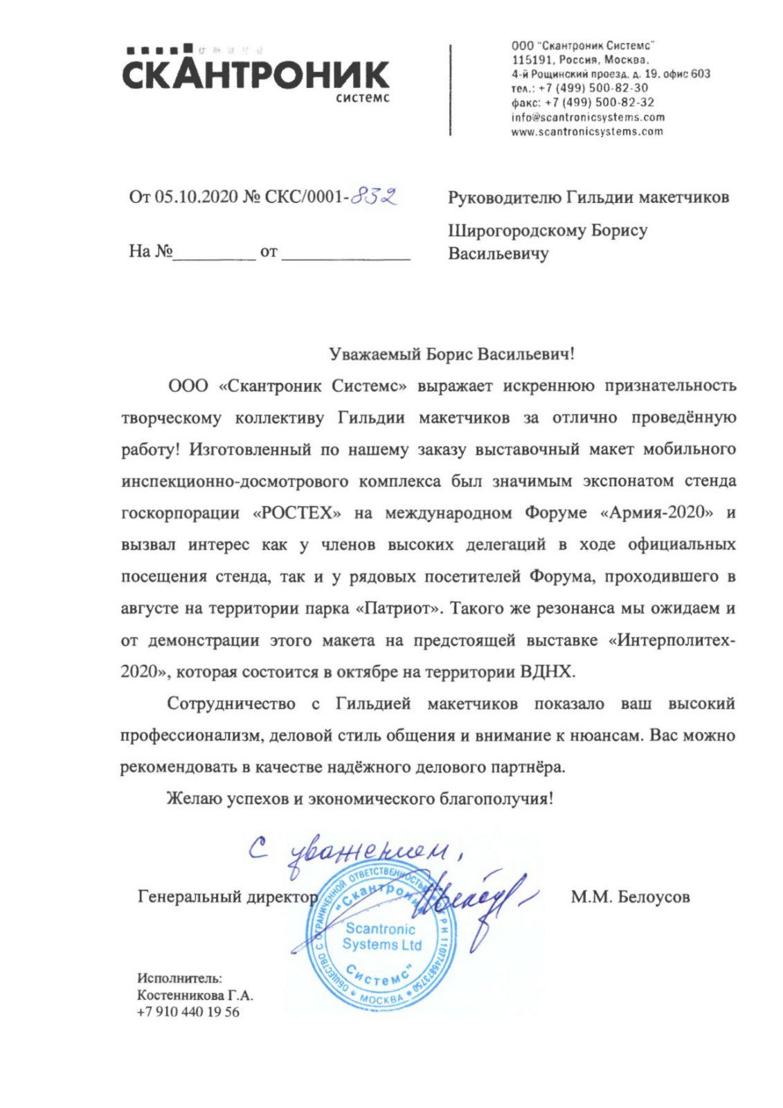 ООО «Скантроник Системс»